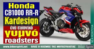 Honda CB1000 RR-RKardesign– ένα εικονικό γυμνό roadsters