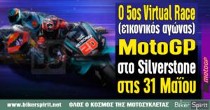 Ο 5ος Virtual Race (εικονικός αγώνας) MotoGP θα γίνει στο Silverstone στις 31 Μαΐου
