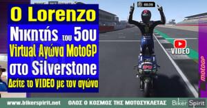 Ο Jorge Lorenzo νικητής του 5ου Virtual Αγώνα MotoGP στο Silverstone – Δείτε το VIDEO με τον αγώνα