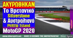 ΑΚΥΡΩΘΗΚΑΝ οριστικά το Βρετανικό και το Αυστραλιανό MotoGP 2020 σε Silverstone και Phillip Island