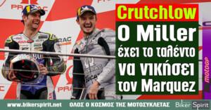 "Cal Crutchlow: ""Ο Miller έχει το ταλέντο να νικήσει τον Marquez"""
