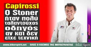 "Capirossi: ""Ο Stoner ήταν πολύ ταλαντούχος οδηγός αν και δεν είχε τεχνική"""
