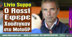 "Livio Suppo: ""Ο Rossi έφερε χούλιγκαν στο MotoGP"" – Video"