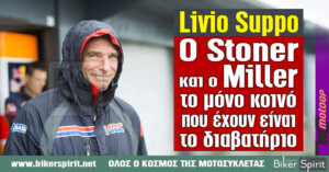 "Livio Suppo: ""Οι Stoner και Miller το μόνο κοινό που έχουν είναι το διαβατήριο τους"""