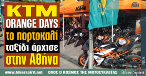 ΚΤΜ ORANGE DAYS: Το πορτοκαλί ταξίδι άρχισε στην Αθήνα