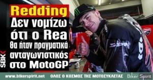 "Scott Redding: ""Δεν νομίζω ότι ο Rea θα ήταν πραγματικά ανταγωνιστικός στο MotoGP"""