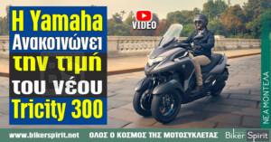 Η Yamaha ανακοινώνει την τιμή του νέου Tricity 300 – Video