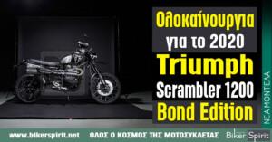 Ολοκαίνουργια για το 2020  Triumph Scrambler 1200  Bond Edition