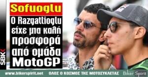 "Sofuoglu: ""Ο Razgatlioglu είχε μια καλή προσφορά από μια καλή ομάδα MotoGP"""