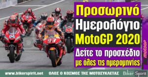 Προσωρινό Ημερολόγιο MotoGP 2020 – Δείτε το προσχέδιο, με όλες τις ημερομηνίες