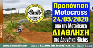 Προπόνηση Motocross από την Μοτολέσχη ΔΙΑΘΛΗΣΗ στα Δουνέικα Ηλείας 24/05/2020
