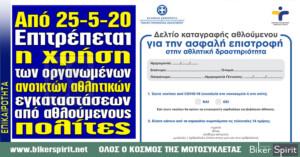 Από 25-5-20 επιτρέπεται η χρήση των οργανωμένων ανοικτών αθλητικών εγκαταστάσεων από τους αθλούμενους πολίτες