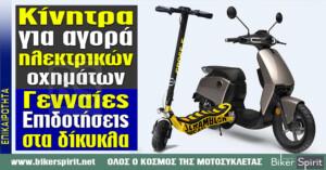 Κίνητρα για την αγορά ηλεκτρικών οχημάτων – Γενναίες επιδοτήσεις στα δίκυκλα