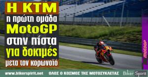 Η KTM η πρώτη ομάδα MotoGP στην πίστα για δοκιμές μετά τον κορωνοϊό