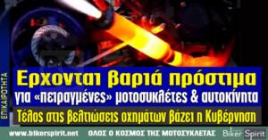 Έρχονται βαριά πρόστιμα για «πειραγμένες» μοτοσυκλέτες και αυτοκίνητα – Τέλος στις βελτιώσεις οχημάτων βάζει η Κυβέρνηση