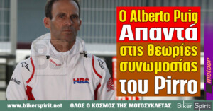 """Ο Alberto Puigαπαντά στις θεωρίες συνωμοσίας του Pirro: """"Τα σχόλια του Pirro είναι ντροπή"""""""