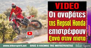 VIDEO: Οι αναβάτες της Repsol Honda επιστρέφουν ξανά στην πίστα