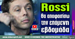 "Valentino Rossi: ""Θα αποφασίσω την επόμενη εβδομάδα"" – VIDEO"