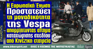 Η Ευρωπαϊκή Ένωση προστατεύει τη μοναδικότητα της Vespa , απορρίπτοντας αίτημα καταχώρισης σχεδίου από Κινέζικη εταιρεία
