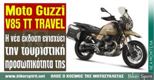 Moto Guzzi V85 TT TRAVEL – Η νέα έκδοση ενισχύει την τουριστική προσωπικότητα της
