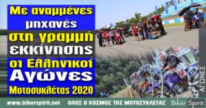 Με αναμμένες μηχανές στη γραμμή εκκίνησης οι Ελληνικοί Αγώνες Μοτοσυκλέτας