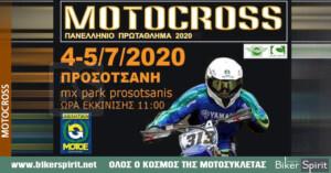 3oς Αγώνας Πανελληνίου Πρωταθλήματος Motocross 2020 Προσοτσάνη