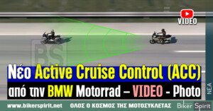 Νέο Active Cruise Control (ACC) από την BMW Motorrad – VIDEO – Photo