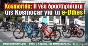 Kosmoride: Η νέα δραστηριότητα της Kosmocar για τα e-Bikes
