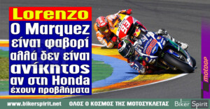 "Jorge Lorenzo: ""Ο Márquez είναι το φαβορί, αλλά δεν είναι ανίκητος αν στη Honda έχουν προβλήματα"""