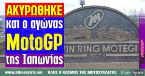 Ακυρώθηκε και το Grand Prix της Ιαπωνίας στο Motegi
