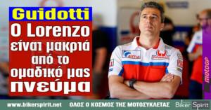 "Francesco Guidotti: ""Ο Lorenzo είναι πολύ μακριά από το ομαδικό πνεύμα της Pramac Ducati"""
