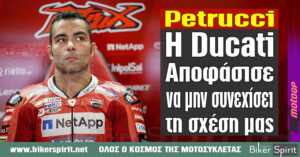 "Petrucci: ""Η Ducati αποφάσισε να μην συνεχίσει τη σχέση μας"""