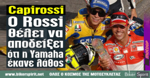 "Capirossi: ""Ο Valentino Rossi θέλει να αποδείξει ότι η Yamaha έκανε λάθος"""