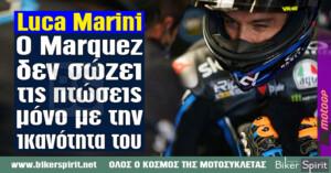 """Luca Marini: """"Ο Marquez δεν σώζει τις πτώσεις μόνο με την ικανότητα του"""""""