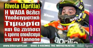 Rivola (Aprilia): «Η WADA θέλει υποδειγματική τιμωρία και θα ζητήσει τέσσερα χρόνια αποκλεισμό για τον Iannone»