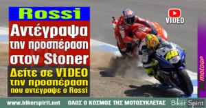 "Valentino Rossi: ""Αντέγραψα την προσπέραση στον Stoner στην Laguna Seca"" – Δείτε VIDEO την προσπέραση που αντέγραψε ο Rossi"