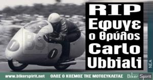 RIP: Έφυγε από την ζωή ο θρύλος Carlo Ubbiali