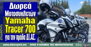 Δωρεά μοτοσυκλετών Yamaha Tracer 700 για την ομάδα ΔΙ.ΑΣ.