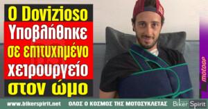 Ο Dovizioso υποβλήθηκε σε επιτυχημένη χειρουργική επέμβαση στον ώμο