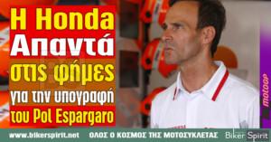 Η Honda απαντά στις φήμες για την υπογραφή του Pol Espargaro