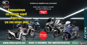 Kymco Restart: Επανεκκίνηση της αγοράς τώρα! – παράταση για ένα ακόμη μήνα