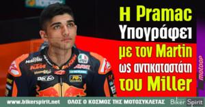 Η Ducati υπογράφει με τον Martin ως αντικαταστάτη του Miller στην Pramac