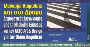 «Μένουμε Ασφαλείς και στο Δρόμο»:  Δημιουργικός Διαγωνισμός από τη Michelin Ελλάδας και τον AKTO Art & Design για την Οδική Ασφάλεια