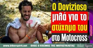 Ο Andrea Dovizioso μιλά για το ατύχημα του στο Motocross