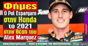 Φήμες: Ο Pol Espargaro στην Honda το 2021 στην θέση του Alex Marquez