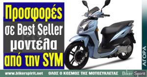 Προσφορές σε Best Seller μοντέλα από την SYM