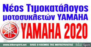 Νέος Τιμοκατάλογος μοτοσυκλετών YAMAHA 2020