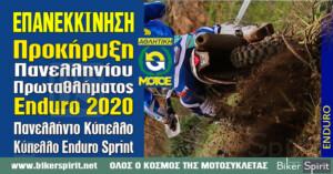 Επανεκκίνηση – Προκήρυξη Αγώνων Enduro 2020