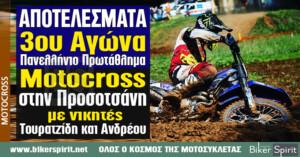 Αποτελέσματα 3ου Αγώνα Παν. Πρωτ. Motocross στην Προσοτσάνη Δράμας με νικητές Τουρατζίδη και Ανδρέου