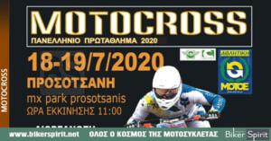 4oς Αγώνας Πανελληνίου Πρωταθλήματος Motocross 2020 Προσοτσάνη 18-19/7/2020